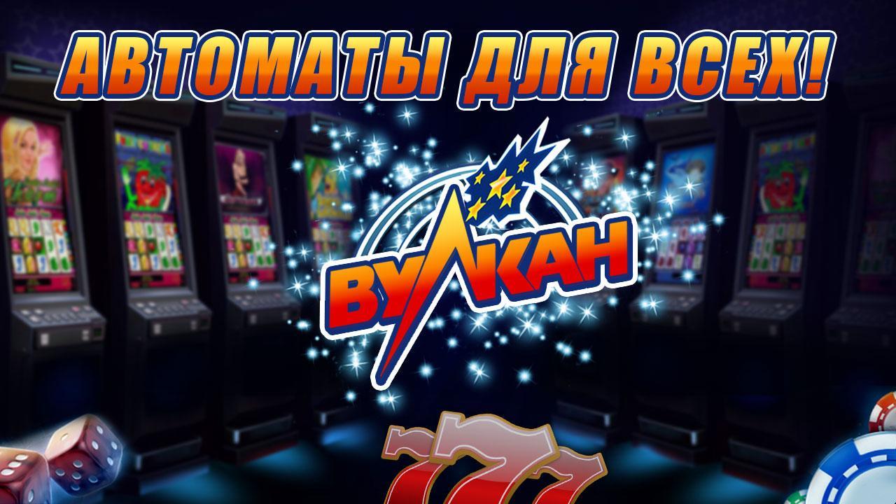 vulcan russian игровые автоматы