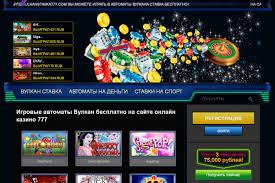 Вулкан. Интернет казино