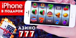 Казино Азино 777 мобильная версия