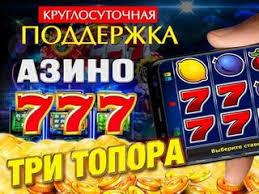 зеркала казино Azino777