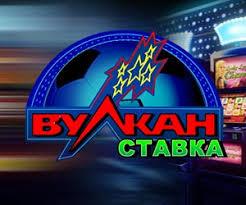 Вулкан Ставка – официальное казино