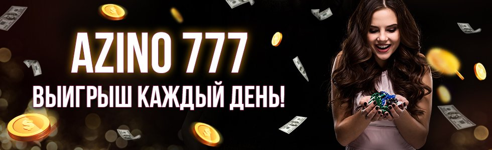 официальный сайт azino777 почему не закроют