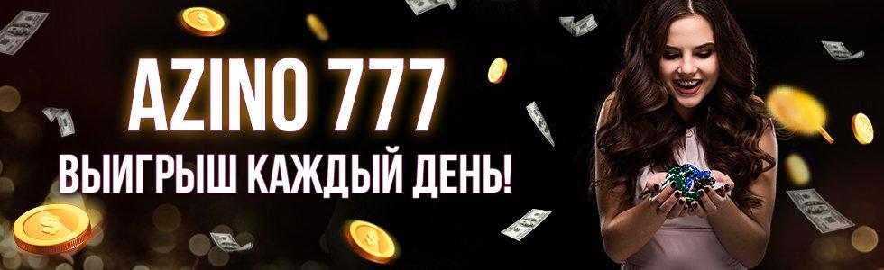 официальный сайт казино azino888 azino777 ya888ya azino555