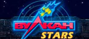 игровые автоматы Вулкан Старс