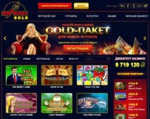 игровые автоматы Вулкан Gold