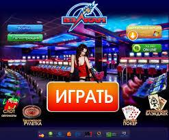 казино Вулкан Удачи
