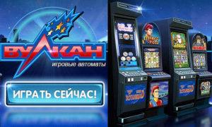 Онлайн казино «Vulcan» (Вулкан