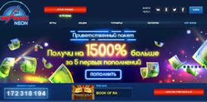 Обзор казино Вулкан Неон