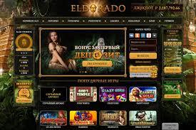 игровой клуб Эльдорадо