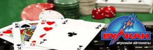 казино Вулкан