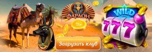 мобильная версия казино Фараон